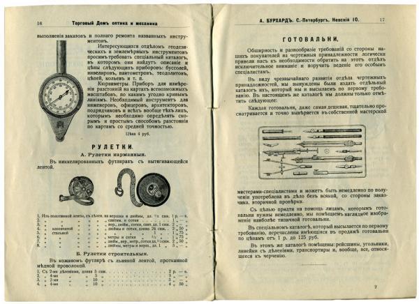 """Каталог  """"оптика и механика"""" (Фото 12)"""