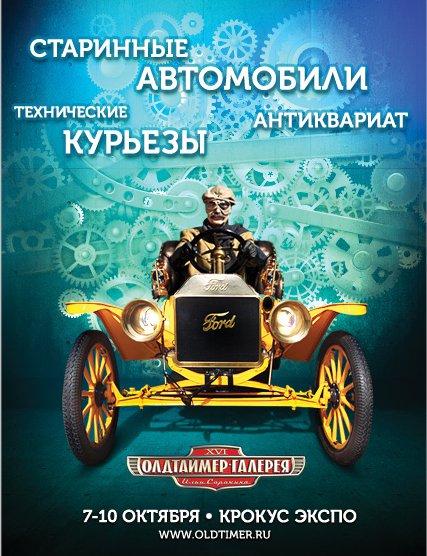 "Стимпанк стенд на ""Олдтаймер-галерее"" Ильи Сорокина"