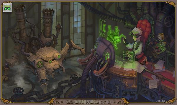 Работа на конкурс Steampunk-Vision 3D в Студию, автор Евгений Макушев