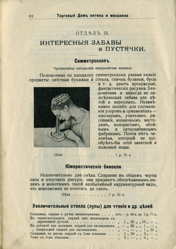 """Каталог  """"оптика и механика"""" (Фото 9)"""