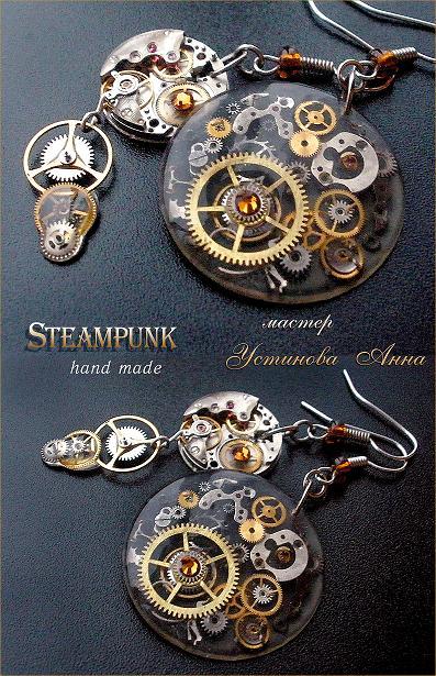 серьги в стиле Steampunk