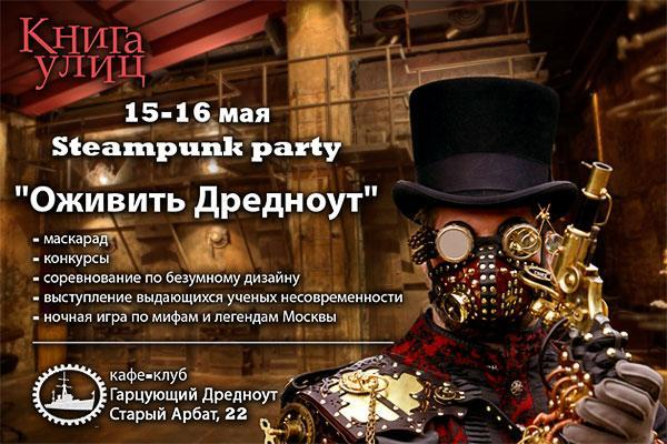 "Steampunk Party  ""Оживить Дредноут"" - программа"