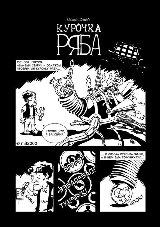 Комикс Курочка-Ряба