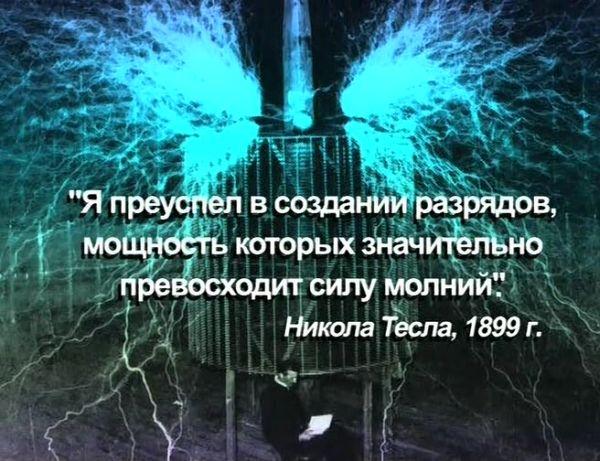 Властелин мира. Никола Тесла (Фото 4)