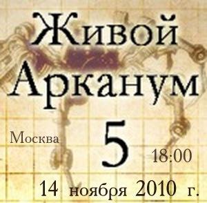 """Концерт """"Живой Арканум - 5"""""""