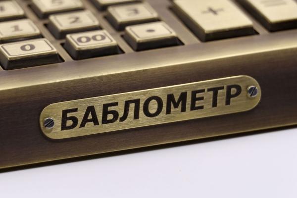 Баблометр-2