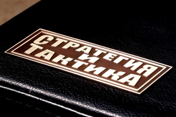 Ядерный стратегический чемоданчик СЧСит-3-9 «Стратегия и тактика»
