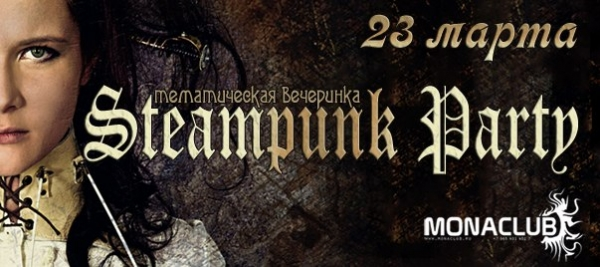 Москва. Steampunk Party 5.0