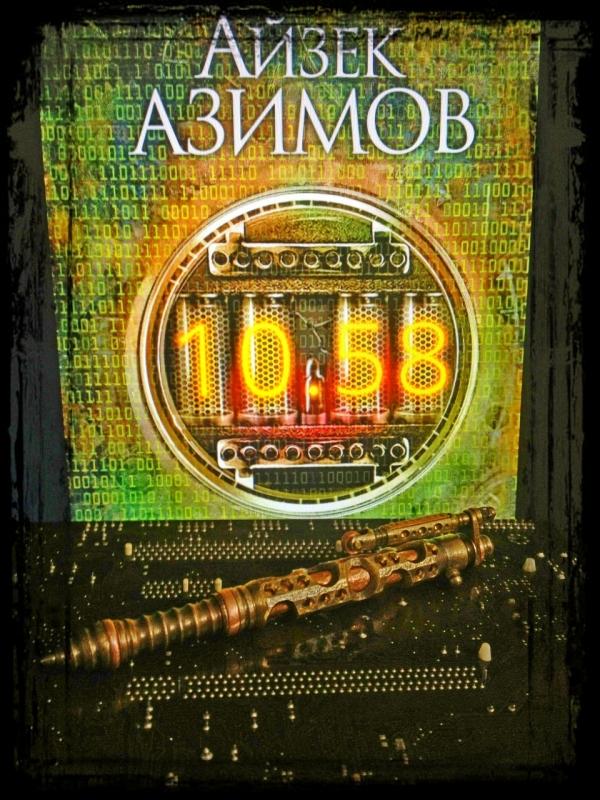 I Robot ▪ Ручка Азимов