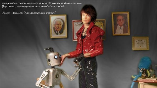Доктор Сьюзен Келвин (Dr. Susan Calvin).