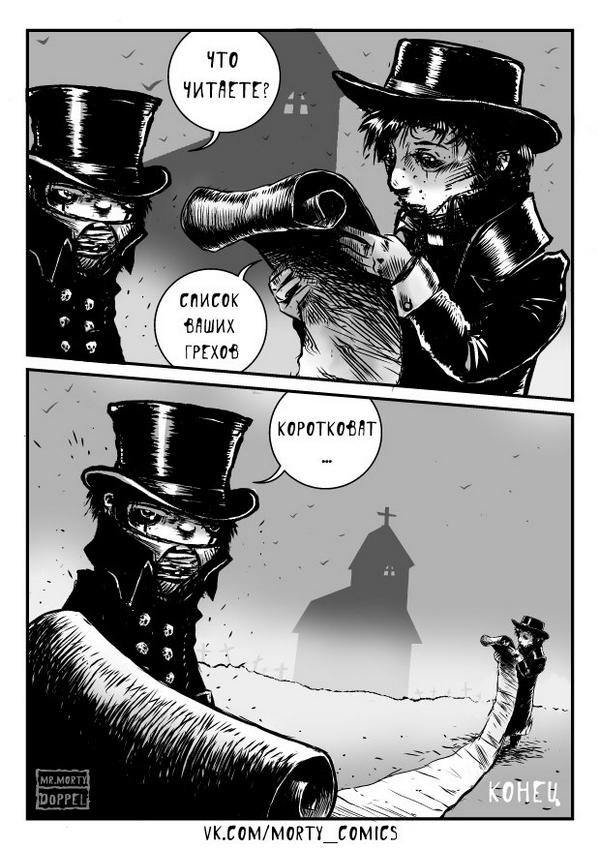 Замечательный черный юмор в комиксах MR.MORTY