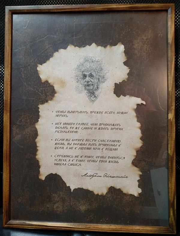 """Постер из серии """"Рукописи не горят"""". Альберт Эйнштейн."""