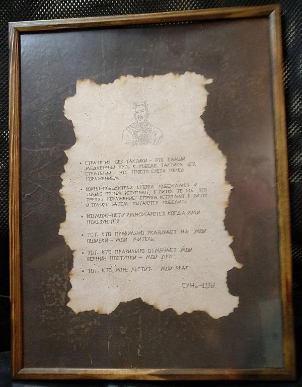 """Постер из серии """"Рукописи не горят"""". Сунь Цзы."""