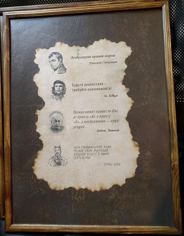 """Постер из серии """"Рукописи не горят"""". Тема - воображение."""