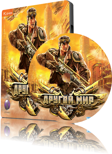 steampunk-game Другой мир